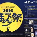 2016満月祭