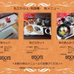 marusan_aki_menu_70