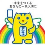 senkyo_img01