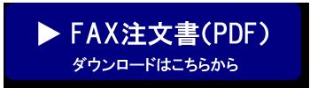 FAX注文書(PDF)